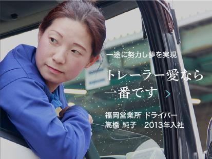 一途に努力し夢を実現トレーラー愛なら一番です福岡営業所 ドライバー高橋 純子 2013年入社
